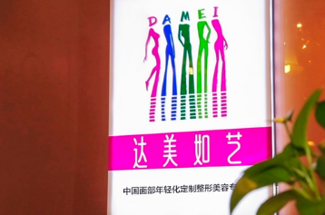 北京达美如艺医疗美容整形医院