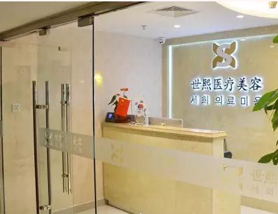 北京世熙美容整形医院