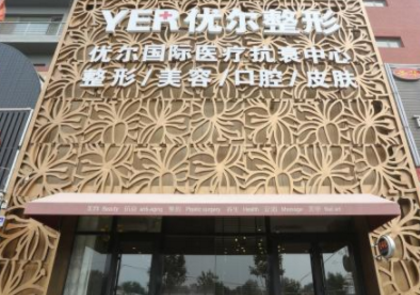 北京优尔美容整形医院