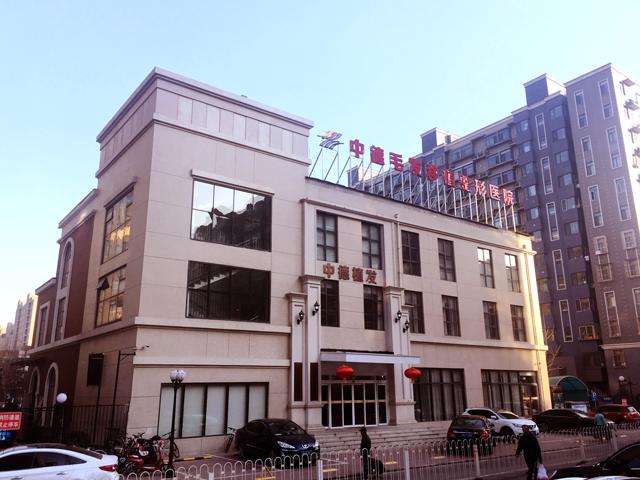 北京中德毛发移植医疗美容整形医院