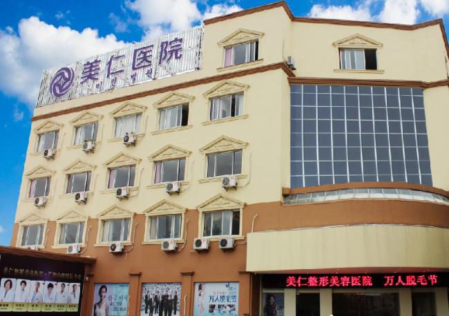 宁波北仑美仁美容整形医院