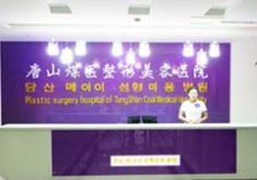 唐山煤医医疗整形美容医院 12月活动
