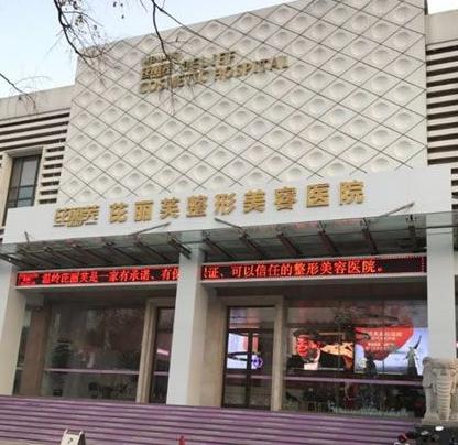 温岭芘丽芙美容整形医院