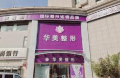 连云港那个美容店祛眼袋 华美整形医院地址在哪