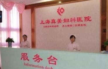 上海真美妇科医院整形科