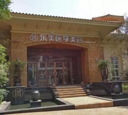 重庆东美奥拉克美容整形医院
