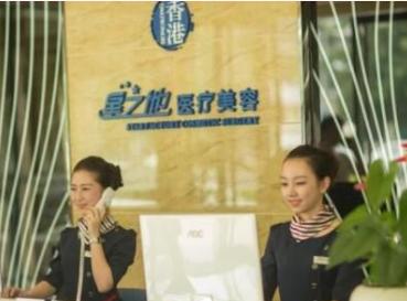 上海哲天星之地美容整形医院