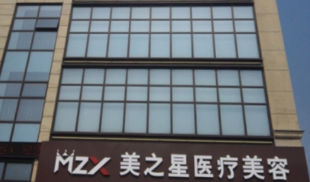 北京美之星美容整形医院