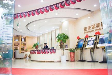 """重庆军美医疗整形美容医院 """"圣诞""""整形活动价格表"""