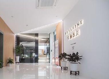 宁波卡丽医疗整形医院