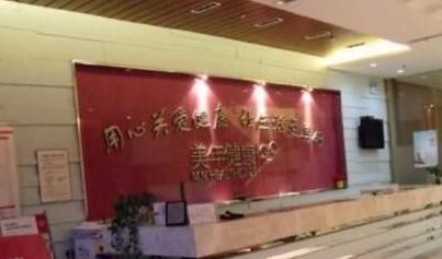北京美年口腔整形医院