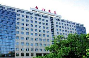 西安交通大学第二附属医院整形科