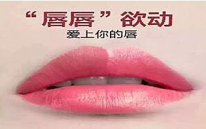 漂唇可以省去涂口红时间 同时也有风险性