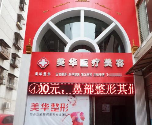 广元美华美容整形医院
