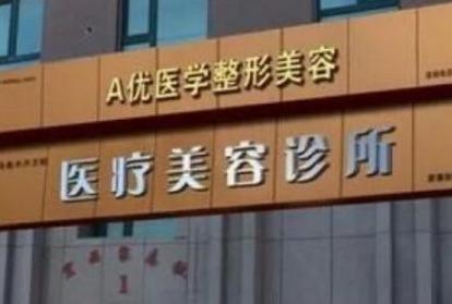 乌鲁木齐A优美容整形医院