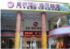 福州名韩医疗整形美容医院 年终大促整形价格表