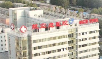 中国医科大学航空总医院皮肤美容激光科