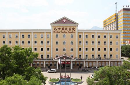 北京燕化医院美容整形科