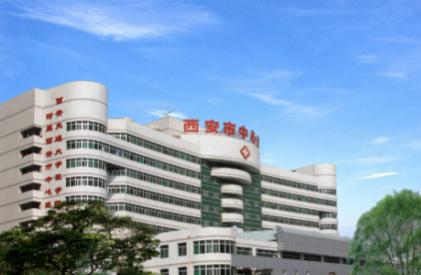 西安中心医院烧伤整形科