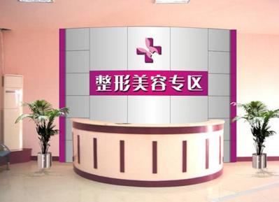 东莞常平医院美容整形外科