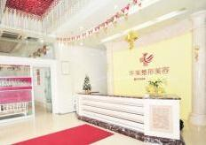 广州华美整形美容医院 20191月2月活动价格表