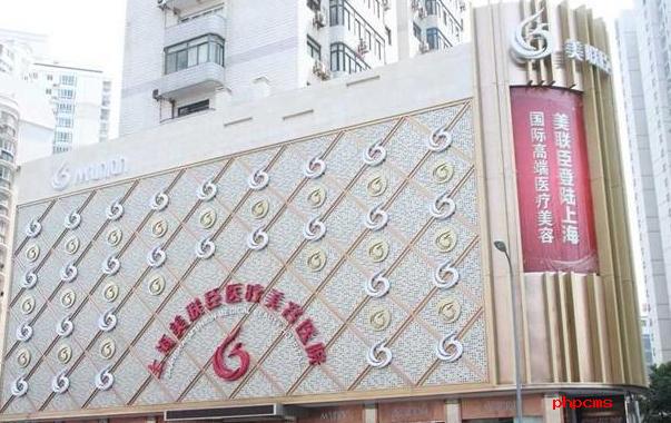 上海美联臣医疗美容整形医院 2019年整形优惠价格表
