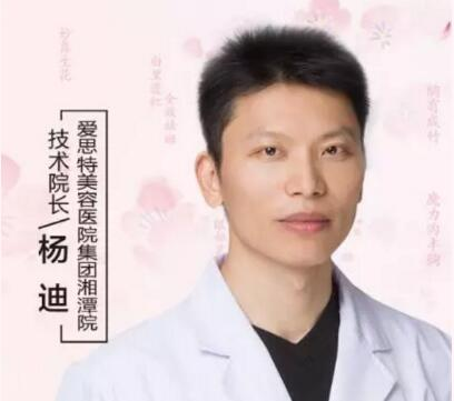 湘潭爱思特美容整形医院