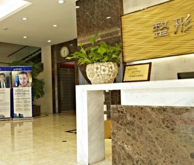 延吉美岛医疗整形美容医院