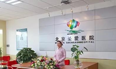 北京圣爱美容整形医院