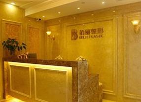 杭州佰丽美容整形医院