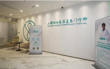 上海双孖美容整形医院