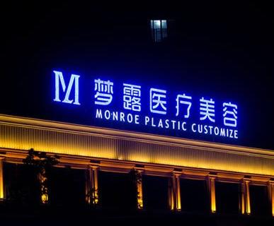 温州瓯海梦露美容整形医院