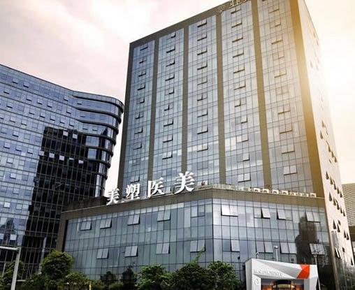 宁波鄞州美塑美容整形医院