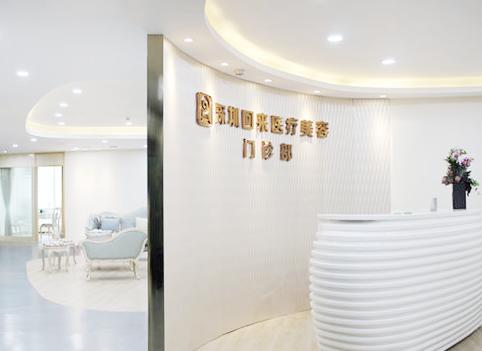 深圳回来美容整形医院