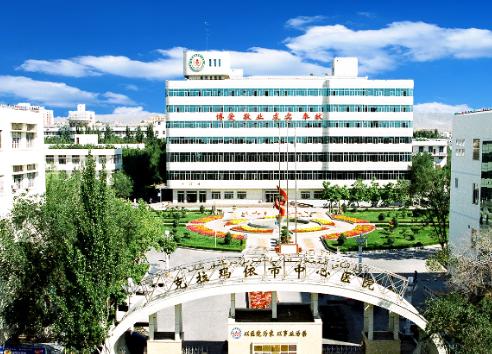 拉玛依中心医院美容整形科