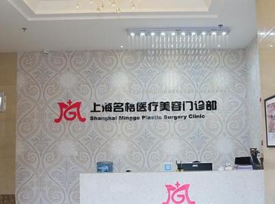 上海名格美容整形医院