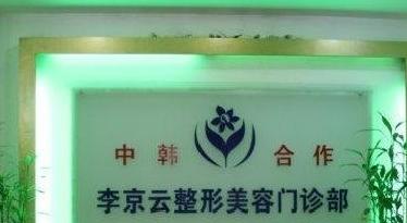 延吉李京云美容整形医院