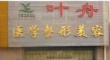 秦皇岛叶舟美容整形医院