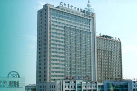 辽阳中心医院美容整形科