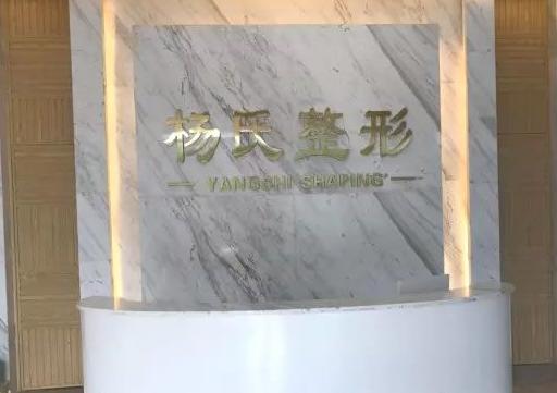 温州杨国度(杨氏)美容整形医院
