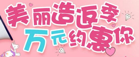重庆鹏爱医疗整形美容医院 3月份<font color=red>整形活动价格表</font>
