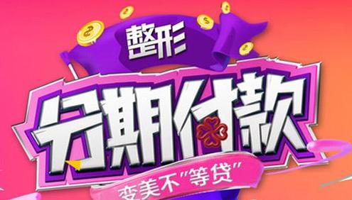 郑州东方医疗整形美容医院 3月份整形价格表