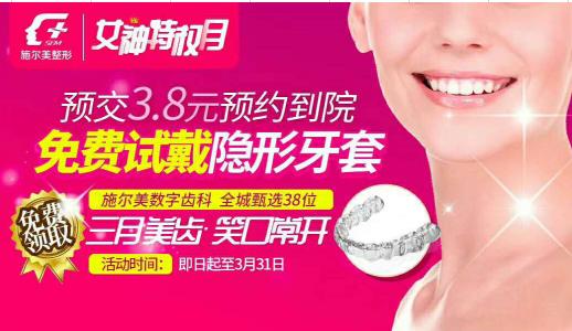 南京施尔美医疗整形美容医院 3月份整形活动价格表