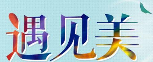 邯郸华美美容整形医院 3月份整形活动价格表