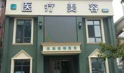 葫芦岛元辰美容整形医院
