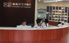 广州瑞丽诗植发整形医院