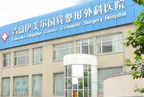 青岛伊美尔瑞丽诗毛发移植美容整形医院