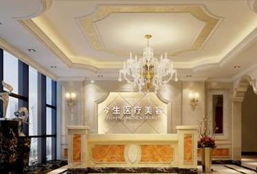 广州海珠今生美容整形医院