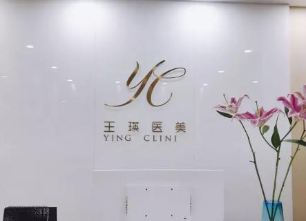 北京王瑛美容整形医院