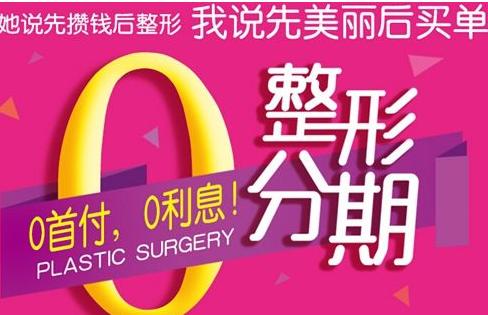 上海艺星医疗美容整形医院 整形活动价格表